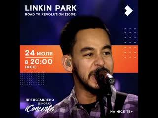 Смотрите запись концерта Linkin Park #наWink