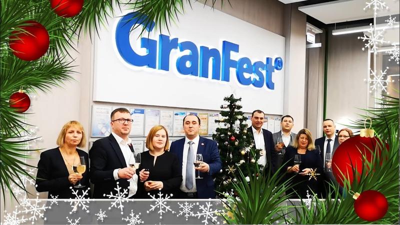Новогоднее поздравление от команды GranFest