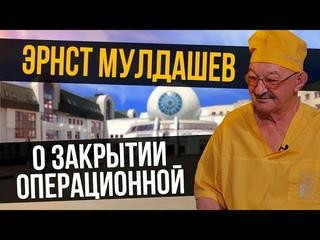 Эрнст Мулдашев о потере речи в детстве, аллопланте и закрытии его операционной | Один из нас