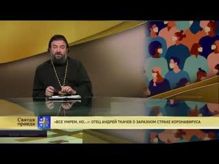 «Все умрём, но.» Отец Андрей Ткачёв о заразном страхе коронавируса
