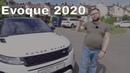 Range Rover Evoque Почему так дорого?