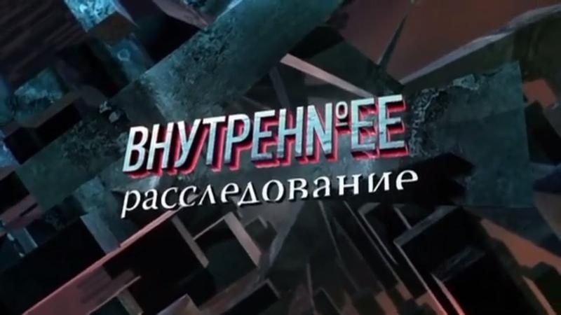 Внутреннее расследование 1 Серия Жанр боевик детектив криминал русский сериал
