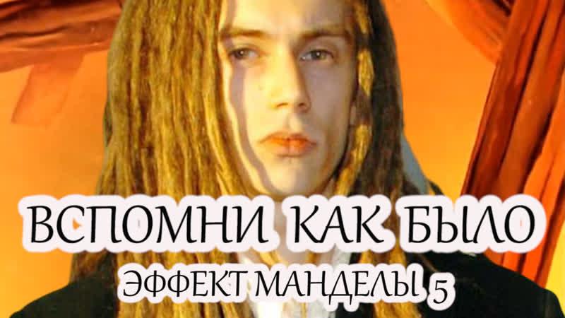 ВСПОМНИ КАК БЫЛО ЭФФЕКТ МАНДЕЛЫ СЕРИЯ 5 DETSL ft VOEDINO