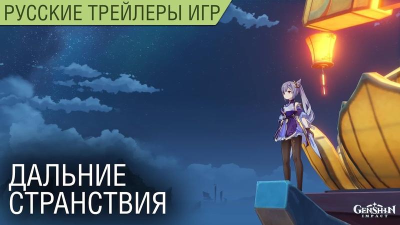 Genshin Impact Дальние странствия Документальный фильм на русском