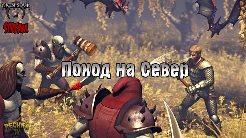 СТРИМ ГРИМ СОУЛ! ПОХОД НА СЕВЕР! - Grim Soul Dark Fantasy Survival