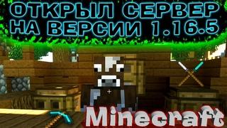 Новый сервер в Minecraft  | Открыл свой сервер в маинкрафте! | Only Minecraft