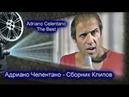 АДРИАНО ЧЕЛЕНТАНО - СБОРНИК ВИДЕОКЛИПОВ / Топ-10