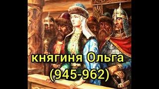 1.8. Княгиня Ольга (945- 962). История-ЕГЭ-2021