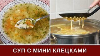 Суп С Клецками - Как приготовить Куриный Суп с Мини Клецками