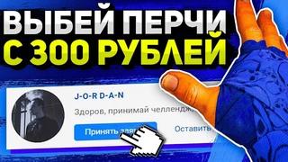 Челлендж подписчика, ВЫБЕЙ ПЕРЧИ С 300 РУБЛЕЙ! ЧП #2