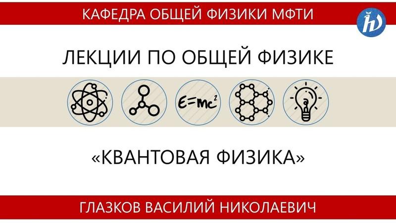 Лекция №9 Правила отбора для излучения и поглощения ЭПР и ЯМР Глазков В Н