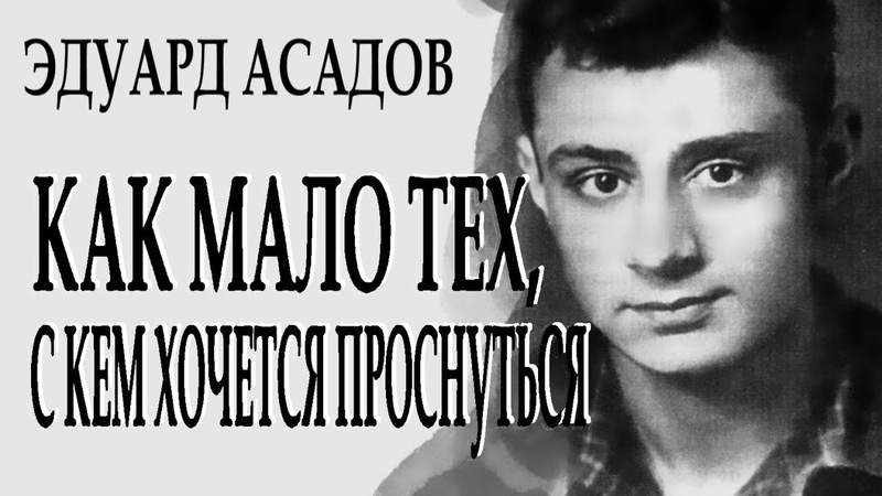 Как много тех с кем можно лечь в постель Эдуард Асадов Читает Леонид Юдин