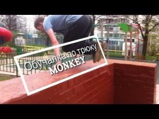 "Free Fly  || Обучалка по трюку "" Monkey """