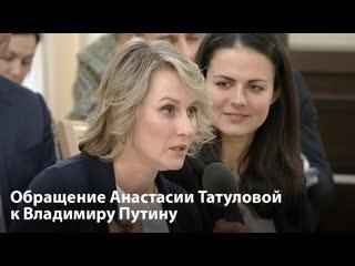 Обращение Анастасии Татуловой к Владимиру Путину