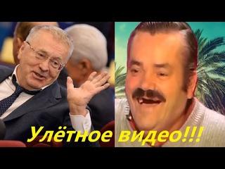 Испанец хохотун о Жириновском! Улётное видео!!!