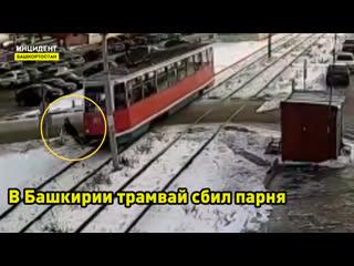 Трамвай сбил парня в Салавате