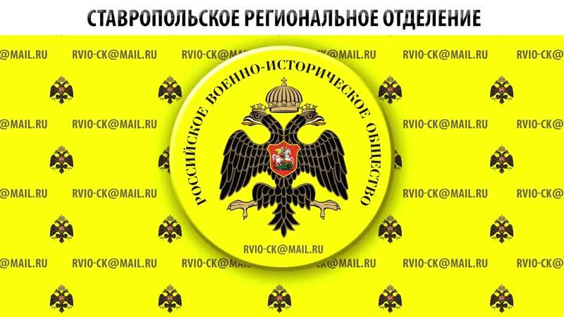 20 01 2021 Круглый стол посвящённый 78 й годовщине освобождения Ставрополя Знание уроков войны залог мира