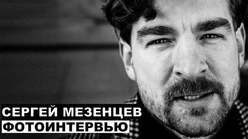 Сергей Мезенцев фотоинтервью с комиком Реутов ТВ Серёжа и микрофон