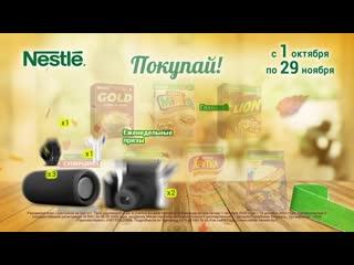 ПокупПокупай готовые завтраки Nestlé и участвуй в акции