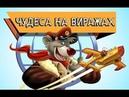 Песня из мультфильма Чудеса на виражах: Веселые детские песни