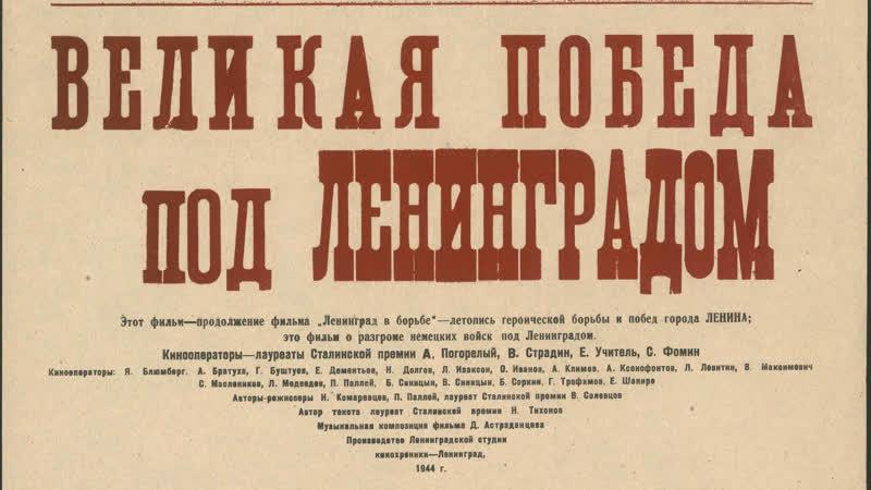 Онлайн кинозал: трансляция фильма 1944 года Великая победа под Ленинградом