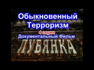 Лубянка. Обыкновенный Терроризм. 4 Серии. Документальный Фильм.