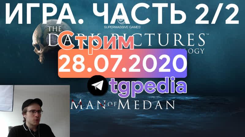 Jolygolf 28.07.2020 | Стрим itpedia 28.07.20 | tgpedia Шевцов 28 07 2020