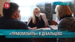 Проект «Правомобиль» в Дебальцево
