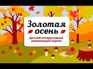 Золотая осень - Детский Интерактивный Развивающий Журнал (Мультик)
