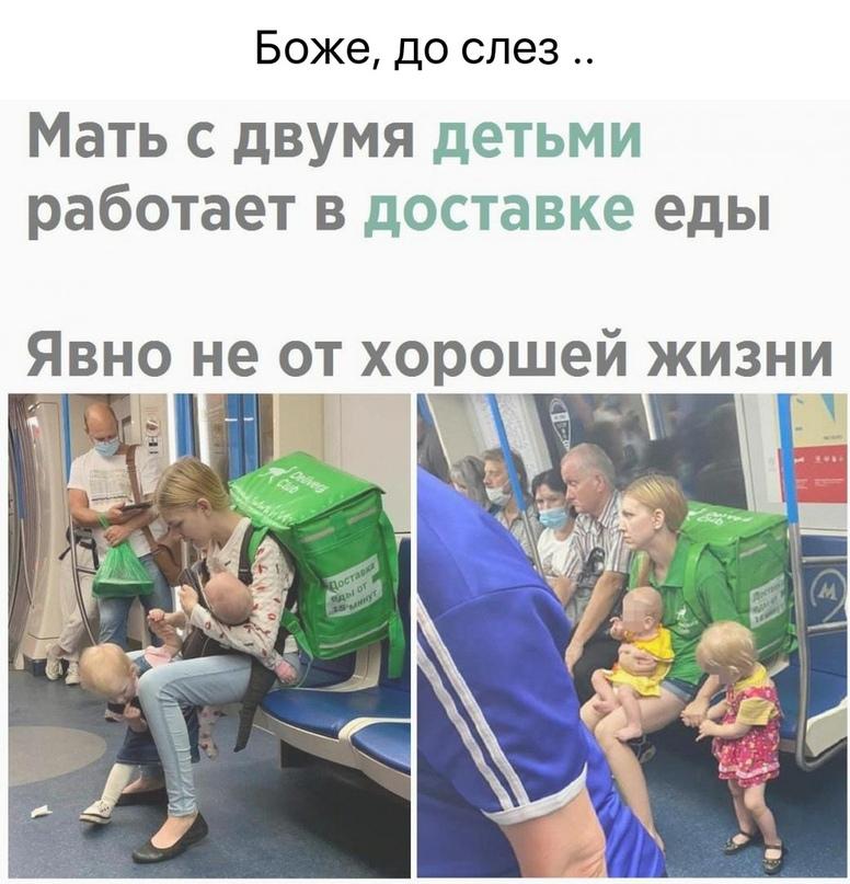 Про бедных матерей одиночек и мужиков козлов: