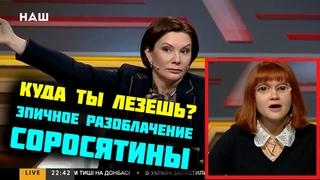 Елена Бондаренко: КУДА ТЫ ЛЕЗЕШЬ? — ЭПИЧНОЕ РАЗОБЛАЧЕНИЕ СОРОСЯТНИ! Видео в ТОП ЮТУБА