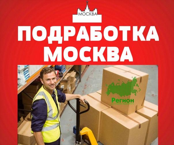 Работа для девушки москва оплата ежедневно работа девушки в обэп