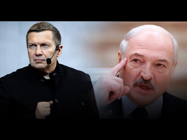 Лукашенко живет в ДРУГОЙ РЕАЛЬНОСТИ Соловьев о событиях в Белоруссии и заявлениях президента