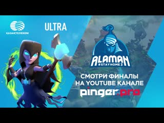 Участвуй на Alaman #StayHome 3: Clash Royale