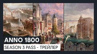 Anno 1800 Season 3 Pass: трейлер