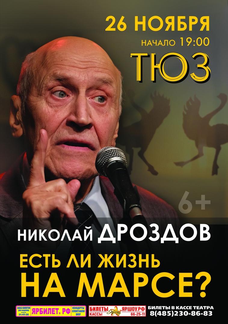 Афиша Николай Дроздов / Ярославль / 26 ноября