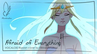 ElliMarshmallow - Afraid Of Everything [VOCALOID RUS COVER]
