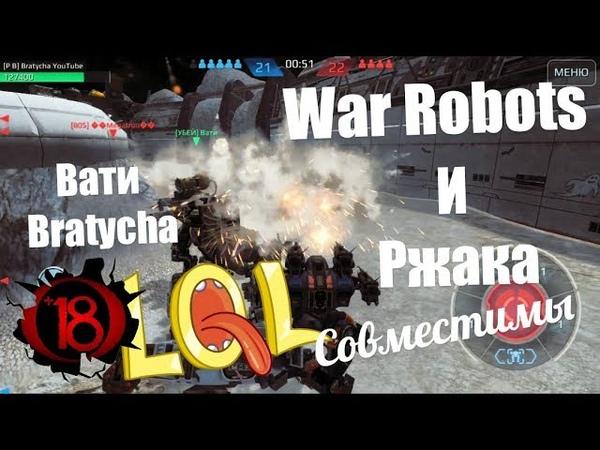 War Robots NEW Режим СМЕРТельный смех Вати и Bratycha