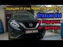 Nissan Murano Z52 Защита от угона
