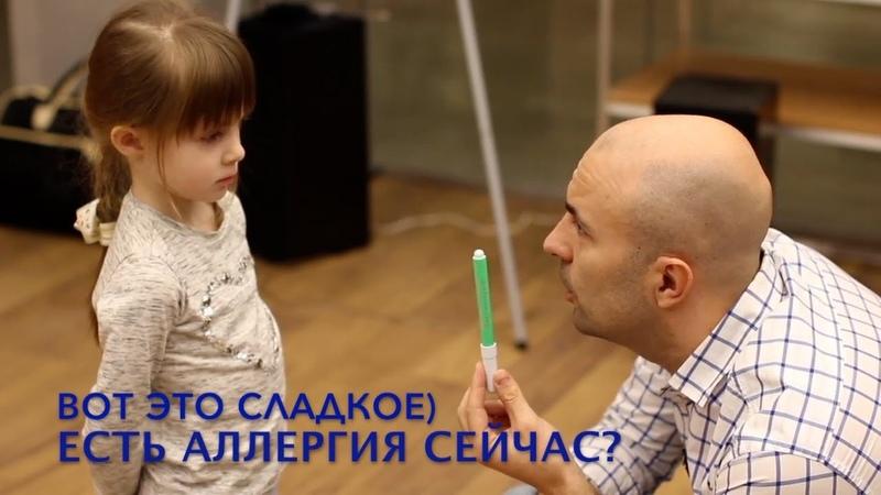 Коротко. Ролик про аллергию с детками. С титрами. Филяев Михаил.