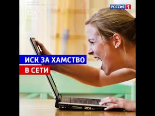 Наказание за виртуальное хамство — Россия 1