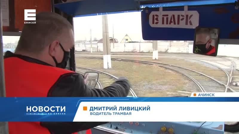 Трамваи из Москвы будут ездить по улицам Ачинска