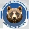 ФСОО Федерация пауэрлифтинга Ярославской области
