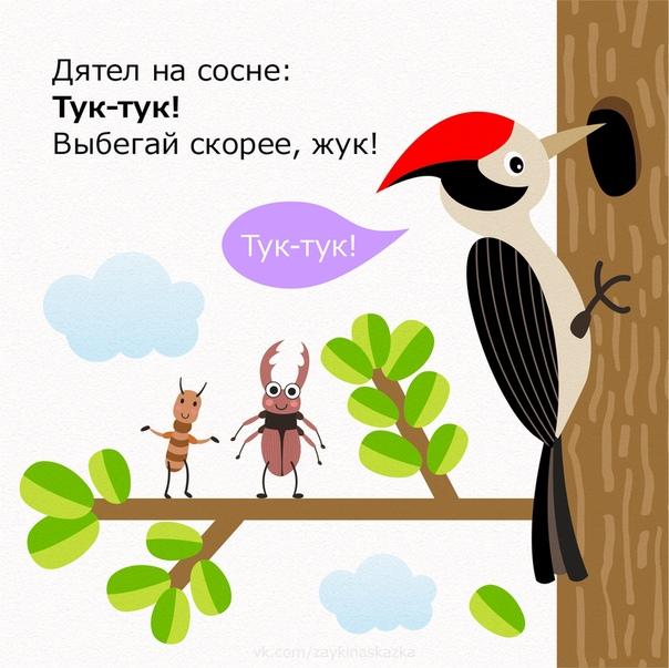 СТИХИ ПРО ЗВЕРУШЕК СО ЗВУКОПОДРАЖАНИЕМ Обучающие кapточки для малышейСолнце утром на опушке Пpoсыпаются зверушки.Мишка топает:Топ-топ!Зайка скачет:Скок-поскок!Ёжик фыркает:Фу-фу!Волк,