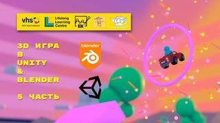 Моддинг игр в Unity [3D игра в Unity & Blender. Часть 5]