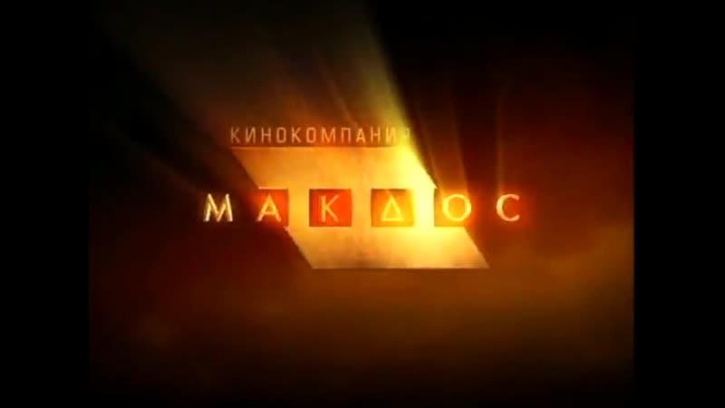 МУР есть МУР 1 сезон, 7 серия