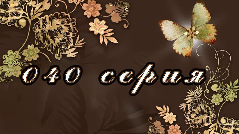 Вдова Бланко 040 серия 2006