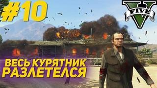 ВЗРЫВ ЛАБОРАТОРИИ ★ Grand Theft Auto V #10