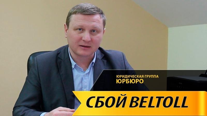Сбой BELTOLL (БЕЛТОЛЛ)