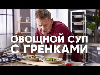 ХОЛОДНЫЙ СУП ГАСПАЧО | ПроСто кухня | YouTube-версия